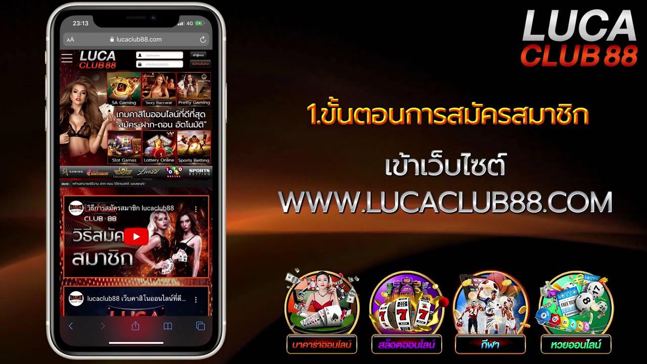 lucaclub88.net คาสิโนออนไลน์